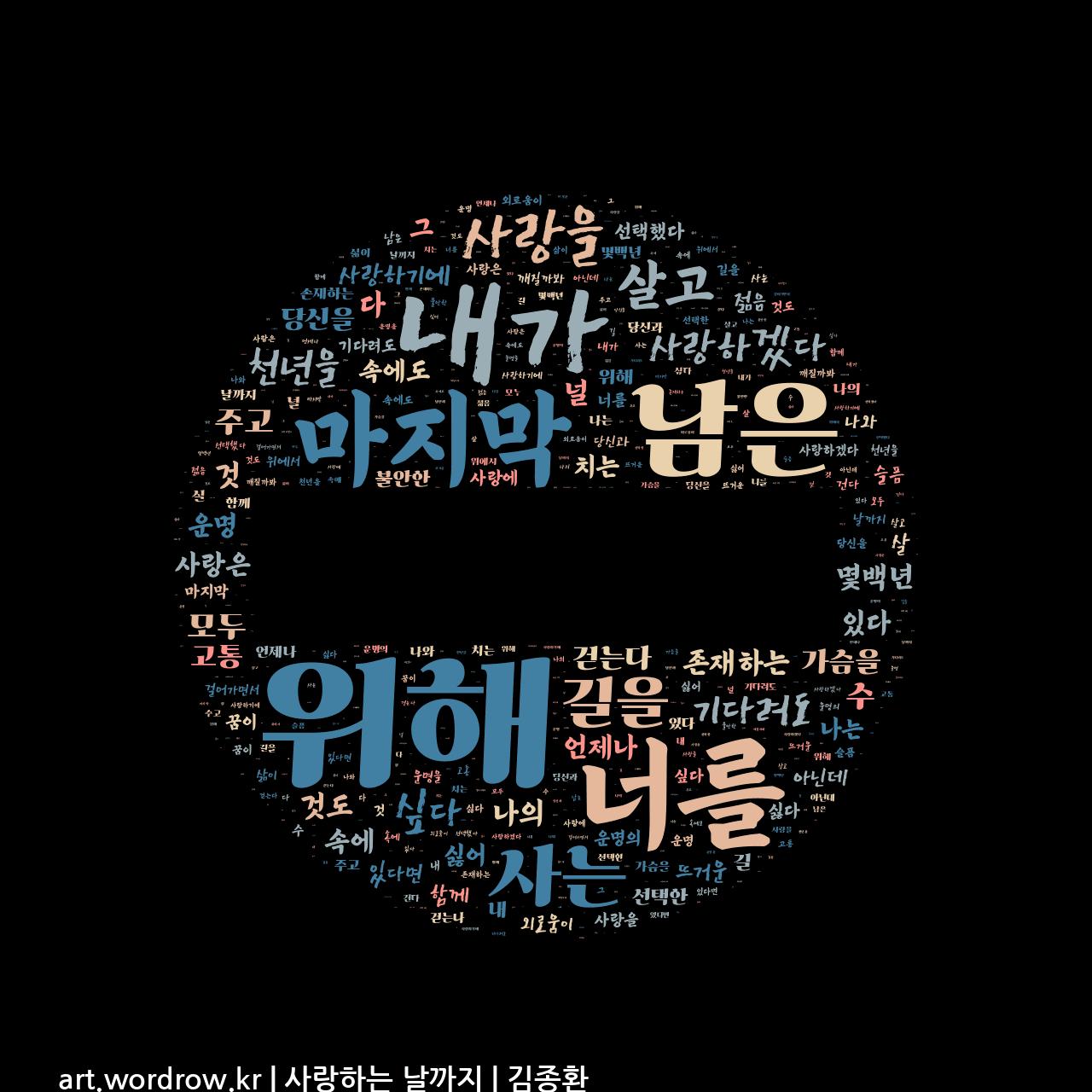 워드 아트: 사랑하는 날까지 [김종환]-19